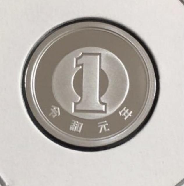 平成 元 年 一 円 玉 価値