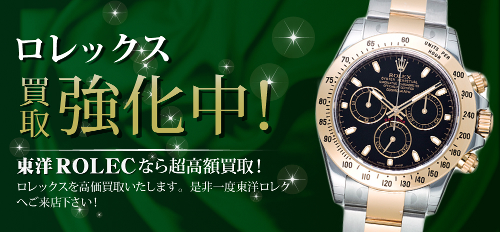 buy online aeefc 2238e 東洋ROLEC/ロレックス買取強化アイテム一覧