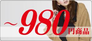 980円商品