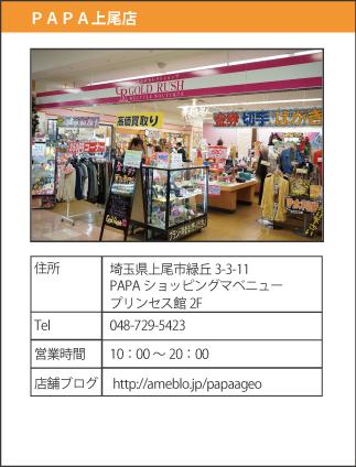 PAPA上尾店