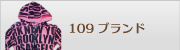 109ブランドミセスファッション